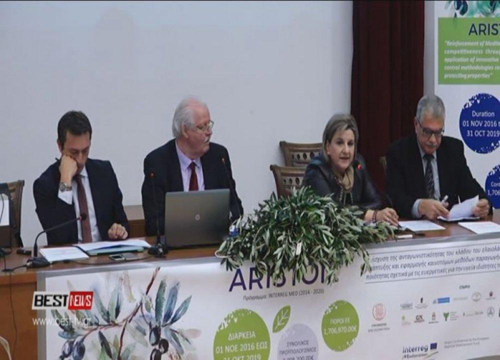 Αποτέλεσμα εικόνας για Ευρωπαϊκό Πρόγραμμα Aristoil