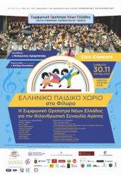 Συναυλία από τη Συμφωνική Ορχήστρα Νέων Ελλάδος στη Θεσσαλονίκη για το Ελληνικό Παιδικό Χωριό στο Φίλυρο