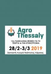 Hμερίδες για νέα ΚΑΠ, χρηματοδοτικά εργαλεία αγροτών και Ενεργειακές Κοινότητες στην Agrothessaly