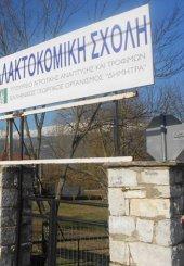 Έξι μήνες με αναστολή στο διευθυντή της Γαλακτοκομικής Σχολής Ιωαννίνων για την υπόθεση Γιακουμάκη