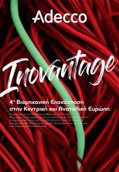 Η 4η βιομηχανική επανάσταση και η αγορά εργασίας στην Κεντρική και Ανατολική Ευρώπη