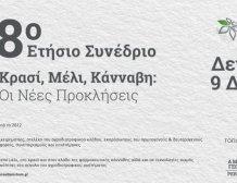 Κι όμως, ο Μάκης Βορίδης θα είναι ομιλητής σε συνέδριο για τη φαρμακευτική κάνναβη, το μέλι και το κρασί