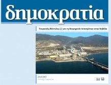 Η κυβέρνηση ζήτησε από τον Άρειο Πάγο να ερευνήσει αν οι απολυμένοι των ELFE είναι… πράκτορες της Τουρκίας