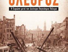 """Ο Σωτήρης Χατζηγάκης θέλει να σβήσει το παρελθόν και το """"πακέτο"""" και πιάνει τις... προτάσεις για βιβλία"""