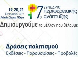Ανοιχτό πρόγραμμα εκδηλώσεων πολιτισμού στο 7ο Συνέδριο για την Περιφερειακή Ανάπτυξη
