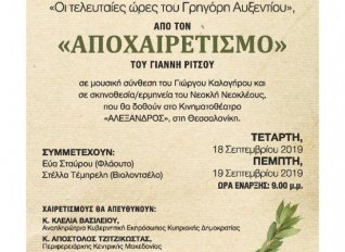 Oι «Τελευταίες ώρες του Γρηγόρη Αυξεντίου» σε ποίηση Γιάννη Ρίτσου ανεβαίνουν στο Θέατρο «Αλέξανδρος» της Θεσσαλονίκης