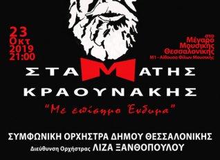 Για πρώτη φορά με συμφωνική ορχήστρα ο Σταμάτης Κραουνάκης