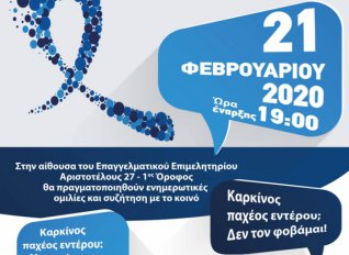 Ενημερωτική ημερίδα με θέμα «Η πρόληψη του καρκίνου παχέος εντέρου» στη Θεσσαλονίκη