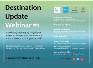 Διαδικτυακά σεμινάρια για την επόμενη ημέρα του τουρισμού από την Περιφέρεια Κεντρικής Μακεδονίας