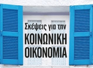 Βιβλιοπαρουσίαση «Σκέψεις για την Κοινωνική Οικονομία»