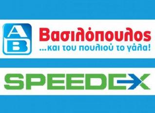 Ενισχυμένη η υπηρεσία για «παράδοση στο σπίτι» στα ΑΒ - Νέα συνεργασία με τη SPEEDEX