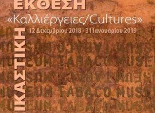 Έκθεση «Καλλιέργειες/Cultures» στο Γεωργικό Μουσείο του Γεωπονικού Πανεπιστημίου Αθηνών