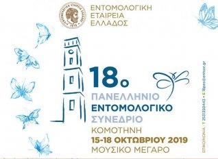 Σε 4 μέρες ξεκινά το 18ο Πανελλήνιο Εντομολογικό Συνέδριο