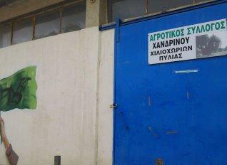 Σύσκεψη πραγματοποιήθηκε στο Χανδρινό Πυλίας για τις χαμηλές τιμές ελαιολάδου
