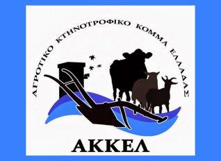 Επιστολή του προέδρου ΑΚΚΕΛ προς Βορίδη με αιτήματα για τον αγροτικό και κτηνοτροφικό κόσμο