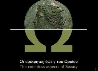 Στο Μουσείο Ελιάς και Λαδιού στη Σπάρτη «Οι αμέτρητες όψεις του Ωραίου»