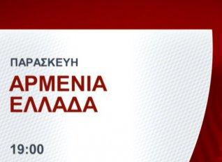 Μια καλή εμφάνιση στην Αρμενία για περισσότερους πόντους στην παγκόσμια κατάταξη θέλει η Εθνική Ελλάδος
