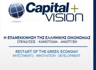 """Την ερχόμενη εβδομάδα το πολυσυνέδριο """"Capital + Vision"""" στην Αθήνα"""