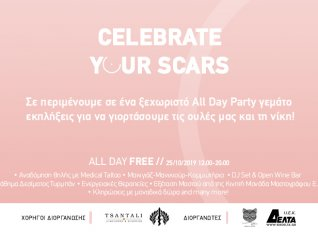 Μια διαφορετική γιορτή κατά του Καρκίνου του Μαστού