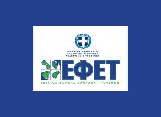 Ενημέρωση του ΕΦΕΤ για τους βρεφονηπιακούς-παιδικούς σταθμούς και τα κέντρα προσχολικής αγωγής