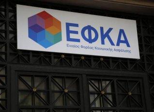 Διευκρινίσεις από τον ΕΦΚΑ για εξαγορά πλασματικού χρόνου ασφάλισης από αγρότες