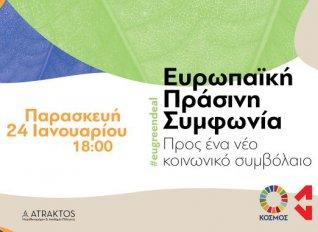 Εκδήλωση αύριο στην Αθήνα για την Ευρωπαϊκή Πράσινη Συμφωνία