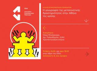 """""""Η γεωγραφία της μεταποιητικής δραστηριότητας στην Αθήνα της κρίσης"""" - εκδηλωση από το Ινστιτούτο ΕΝΑ"""