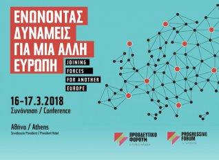 Διήμερη συνάντηση με τίτλο «Ενώνοντας Δυνάμεις για μία Άλλη Ευρώπη» - θα μιλήσει το απόγευμα ο Τσιρώνης