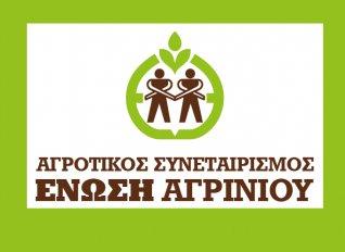 Έτοιμη για τη νέα σοδειά καλαμποκιού η Ένωση Αγρινίου - σε εξέλιξη η παραλαβή μηδικής