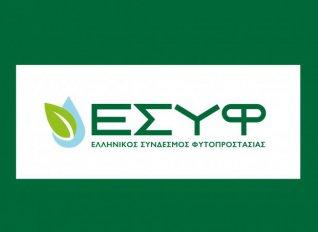 Έρχονται νέοι ευρωπαϊκοί κανονισμοί που θα καταργήσουν το 1/5 των δραστικών ουσιών στη φυτοπροστασία