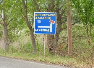 Δεν κλείνει το εργοστάσιο της EBZ στις Σέρρες, υπό προϋποθέσεις!
