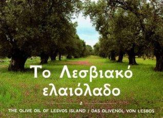 Γευσιγνωσία λεσβιακού ελαιολάδου στην Αθήνα από τον Αιγίλοπα