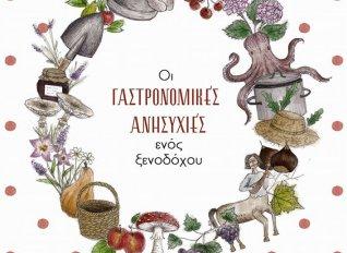 Ένα βιβλίο - υπό κατασκευή - με τη μέθοδο του crowdfunding για την πηλιορείτικη γαστρονομία
