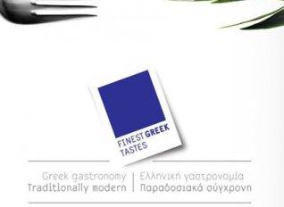 Εκδήλωση απολογισμού του προγράμματος «Γεύσεις Ελλήνων Εκλεκτές» στις 2 Δεκεμβρίου στην Αθήνα