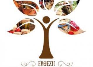 Γεύσεις και αρώματα της θρακικής γης σε έκθεση στην Ξάνθη από 1 έως 4 Σεπτεμβρίου