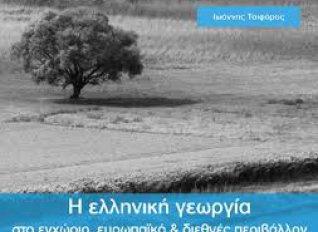 Βιβλιοπαρουσίαση: «Η ελληνική γεωργία στο εγχώριο, ευρωπαϊκό & διεθνές περιβάλλον»