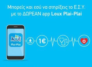 Loux plai-plai, η εφαρμογή που στηρίζει το Εθνικό Σύστημα Υγείας