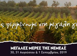 Ξεκινά σήμερα η τριήμερη γιορτή του κρασιού και του τρύγου στη Νεμέα