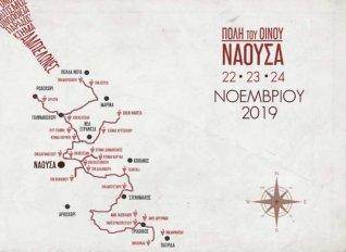 «Νάουσα Πόλη του Οίνου 2019» στις 22-24 Νοεμβρίου - «Ιmathia Brunch - Wine Edition» την Κυριακή