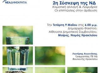 Δεύτερη σύσκεψη για την κλιματική αλλαγή και τη λειψυδρία στην Κρήτη