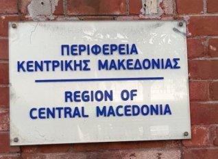 Νέα υπηρεσία τηλεϊατρικής από την Περιφέρεια Κεντρικής Μακεδονίας και τον Ιατρικό Σύλλογο Θεσσαλονίκης
