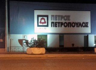 Συμφωνία συνεργασίας μεταξύ Τράπεζας Πειραιώς και Πέτρος Πετρόπουλος για χρηματοδότηση αγοράς γεωργικών μηχανημάτων