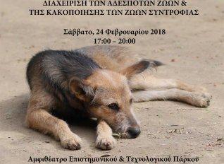 Ημερίδα του ΓΕΩΤΕΕ για τα αδέσποτα και την κακοποίηση των ζώων συντροφιάς στις 24 Φεβρουαρίου
