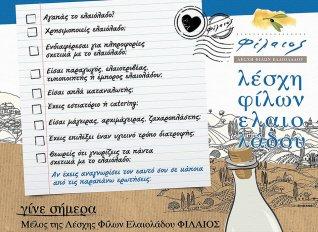 """Πρόσκληση Λέσχης Φίλων Ελαιολάδου """"Φίλαιος"""" για νέα και παλιά μέλη"""