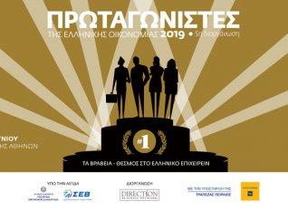 Στις 10 Ιουνίου η τελετή για τους «Πρωταγωνιστές της Ελληνικής Οικονομίας 2019»