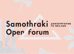 Διημερίδα για την αειφόρο ανάπτυξη στις 7 και 8 Σεπτεμβρίου στη Σαμοθράκη