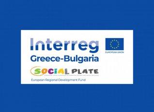 """Σήμερα το απόγευμα το Διεθνές Συνέδριο Λήξης στο πλαίσιο υλοποίησης του έργου """"SOCIAL PLATE"""" στη Θεσσαλονίκη"""