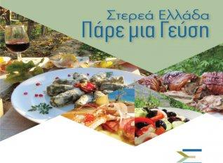 Στα αγροδιατροφικά προϊόντα της επενδύει η Στερεά Ελλαδα για την αύξηση των επισκεπτών