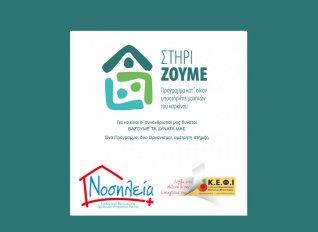 ΣτηρίΖΟΥΜΕ - Πρόγραμμα κατ'οίκον υποστήριξης μαχητών του καρκίνου