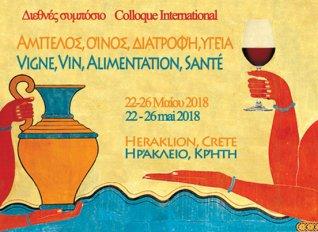 Διεθνές συμπόσιο για τον οίνο, τη διατροφή και την υγεία ξεκινά σήμερα στο Ηράκλειο